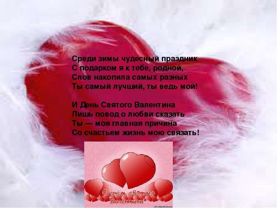 Среди зимы чудесный праздник С подарком я к тебе, родной, Слов накопила самых...