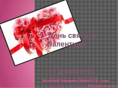 День святого Валентина 14 февраля во многих странах мира отмечается День свят...