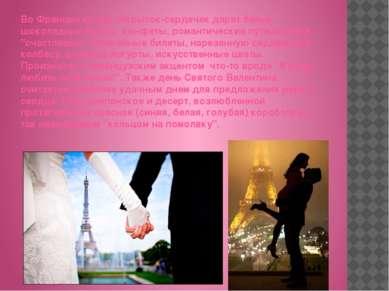 Во Франции кроме открыток-сердечек дарят белье, шоколадные муссы, конфеты, ро...