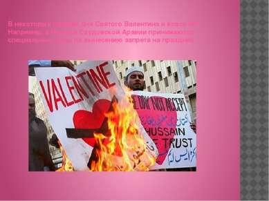 В некоторых странах дня Святого Валентина и вовсе нет. Например, в Иране и Са...