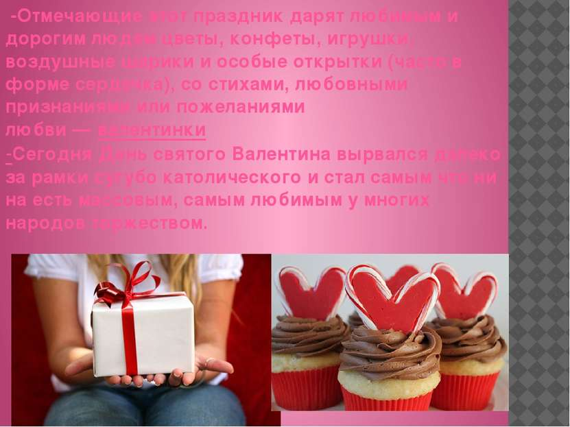 -Отмечающие этот праздник дарят любимым и дорогим людям цветы, конфеты, игруш...