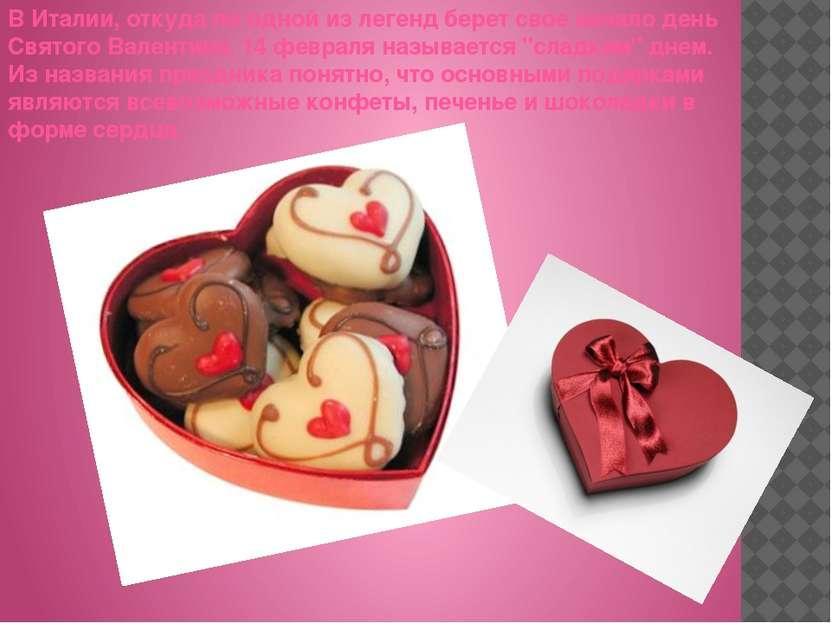 ВИталии, откуда по одной из легенд берет свое начало день Святого Валентина,...