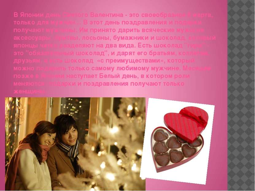 ВЯпониидень Святого Валентина - это своеобразное 8 марта, только для мужчин...