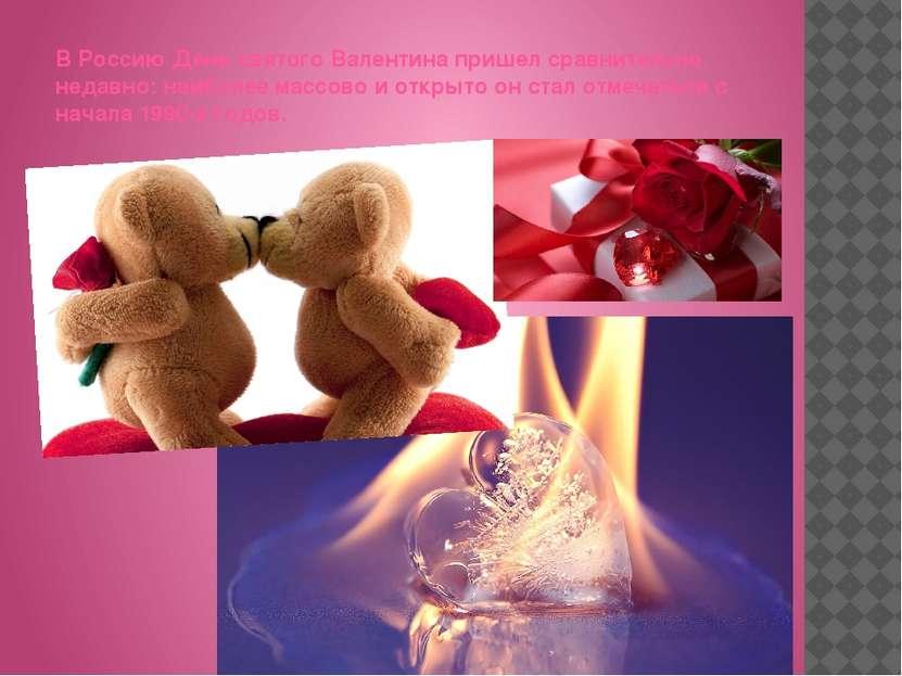 В Россию День святого Валентина пришел сравнительно недавно: наиболее массово...