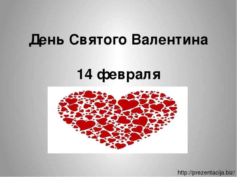 День Святого Валентина 14 февраля http://prezentacija.biz/