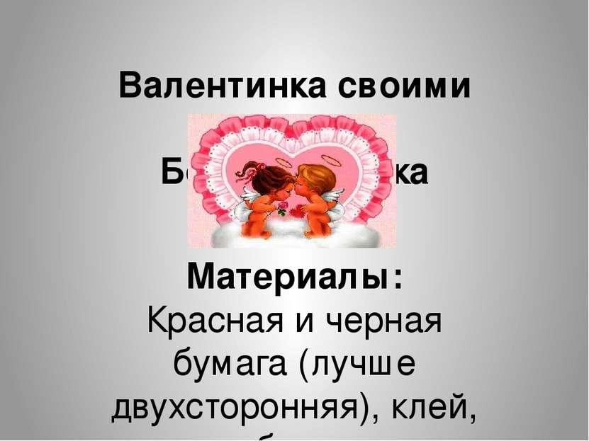 Валентинка своими руками Божья коровка Материалы: Красная и черная бумага (лу...