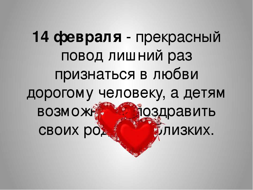 14 февраля - прекрасный повод лишний раз признаться в любви дорогому человеку...