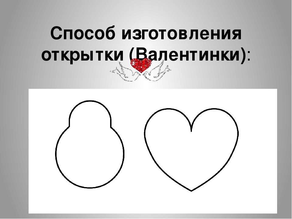 Способ изготовления открытки (Валентинки): Приклейте красное сердечко к черно...