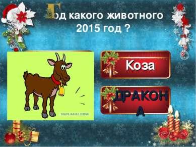 ЗМЕИ Коза ПЕТУХА ДРАКОНА од какого животного 2015 год ?