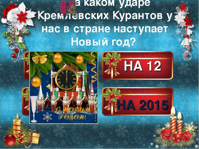 НА 10 НА 12 НА 1 НА 2015 а каком ударе Кремлёвских Курантов у нас в стране на...