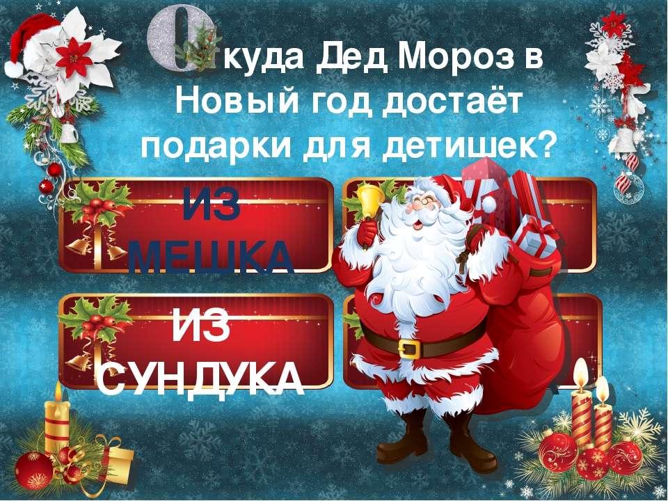 ИЗ НОСКА ИЗ МЕШКА ИЗ СУНДУКА ИЗ СЕЙФА ткуда Дед Мороз в Новый год достаёт под...