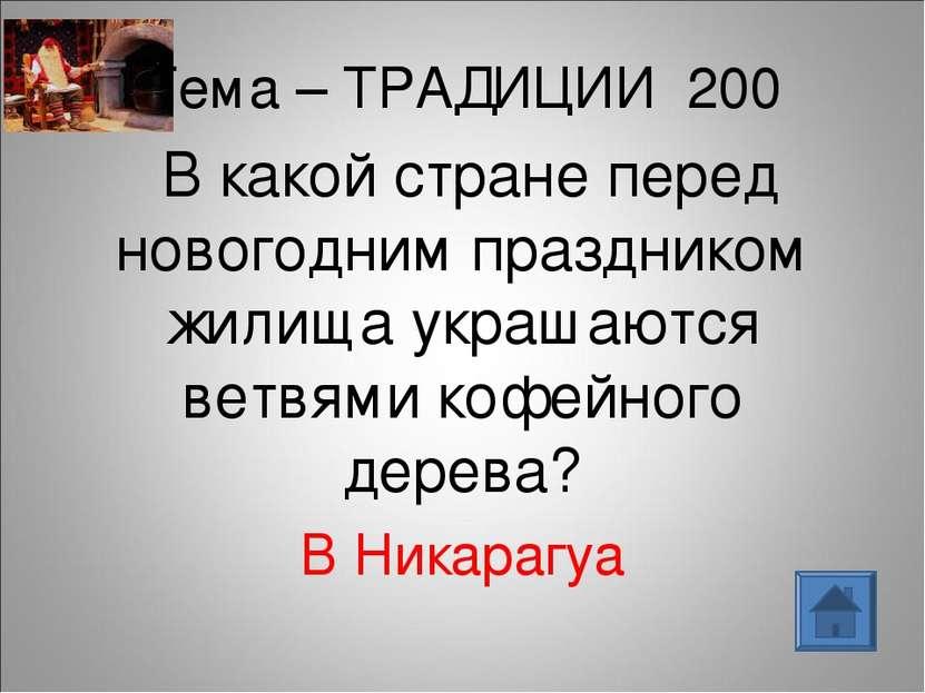 Тема – ТРАДИЦИИ 200 В какой стране перед новогодним праздником жилища украшаю...
