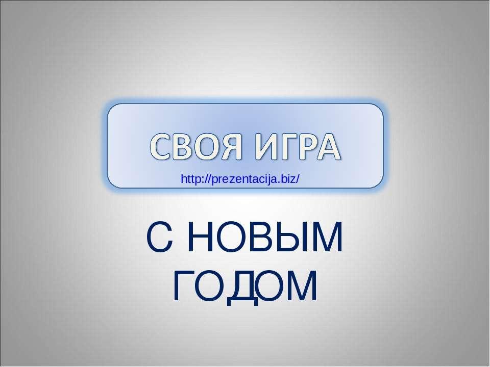 СВОЯ ИГРА С НОВЫМ ГОДОМ http://prezentacija.biz/