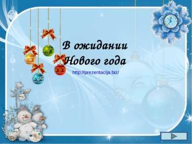 В ожидании Нового года http://prezentacija.biz/ nkard