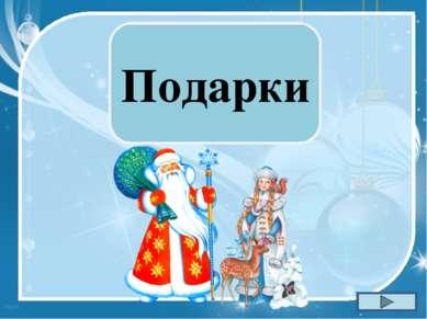 В эти дни стоит мороз В роще, сквере, на катке. Нам веселый Дед Мороз Что-то ...