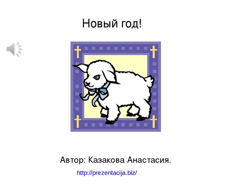 Новый год! Автор: Казакова Анастасия. http://prezentacija.biz/