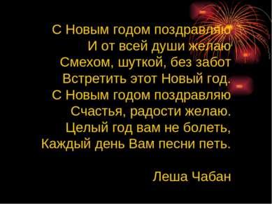 С Новым годом поздравляю И от всей души желаю Смехом, шуткой, без забот Встре...