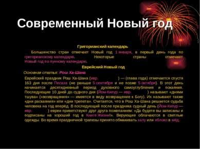 Современный Новый год Григорианский календарь Большинство стран отмечает Новы...