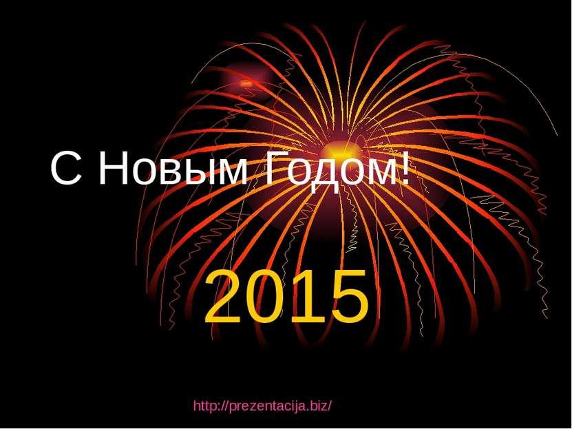 С Новым Годом! 2015 http://prezentacija.biz/