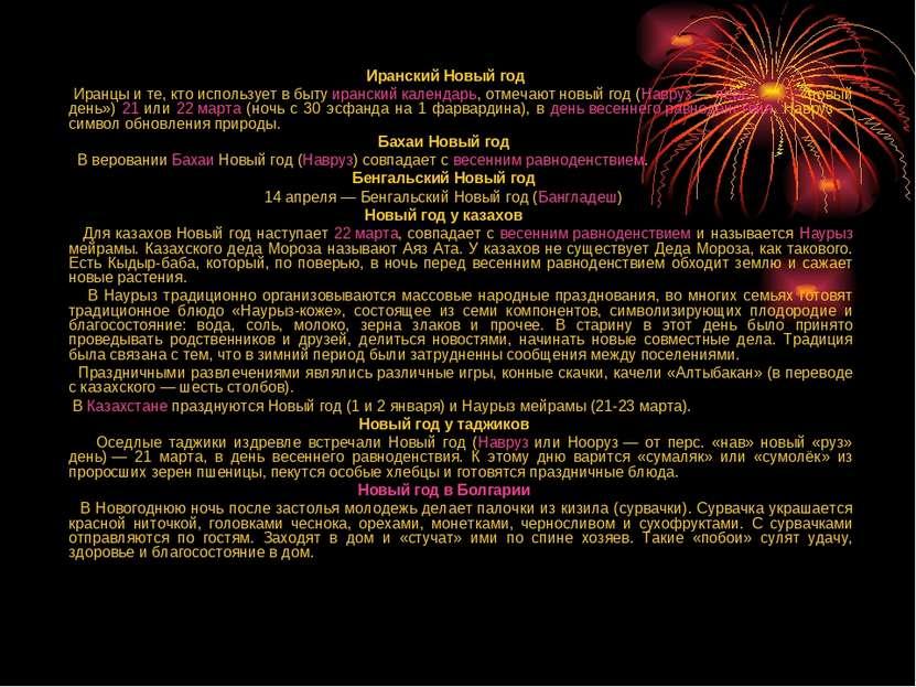 Иранский Новый год Иранцы и те, кто использует в быту иранский календарь, отм...