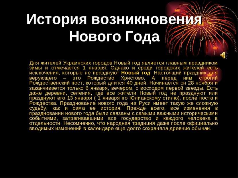 История возникновения Нового Года Для жителей Украинских городов Новый год яв...