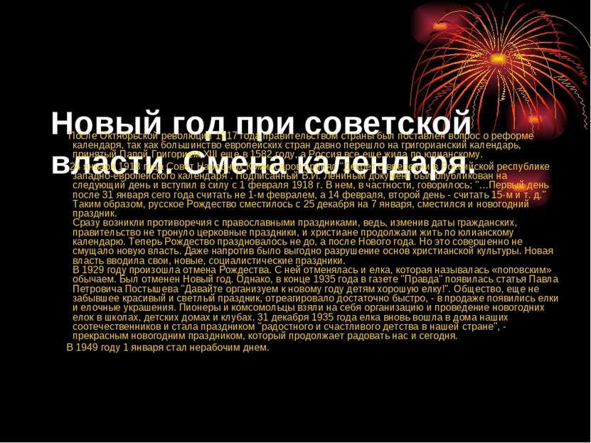 Новый год при советской власти. Смена календаря. После Октябрьской революции ...