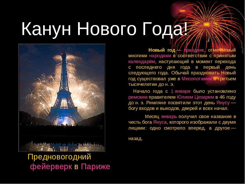 Канун Нового Года! Предновогодний фейерверк в Париже Новый год— праздник, от...