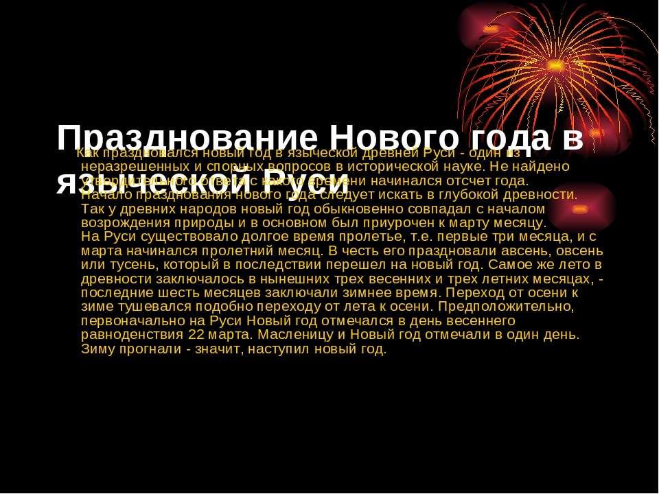 Празднование Нового года в языческой Руси Как праздновался новый год в язычес...