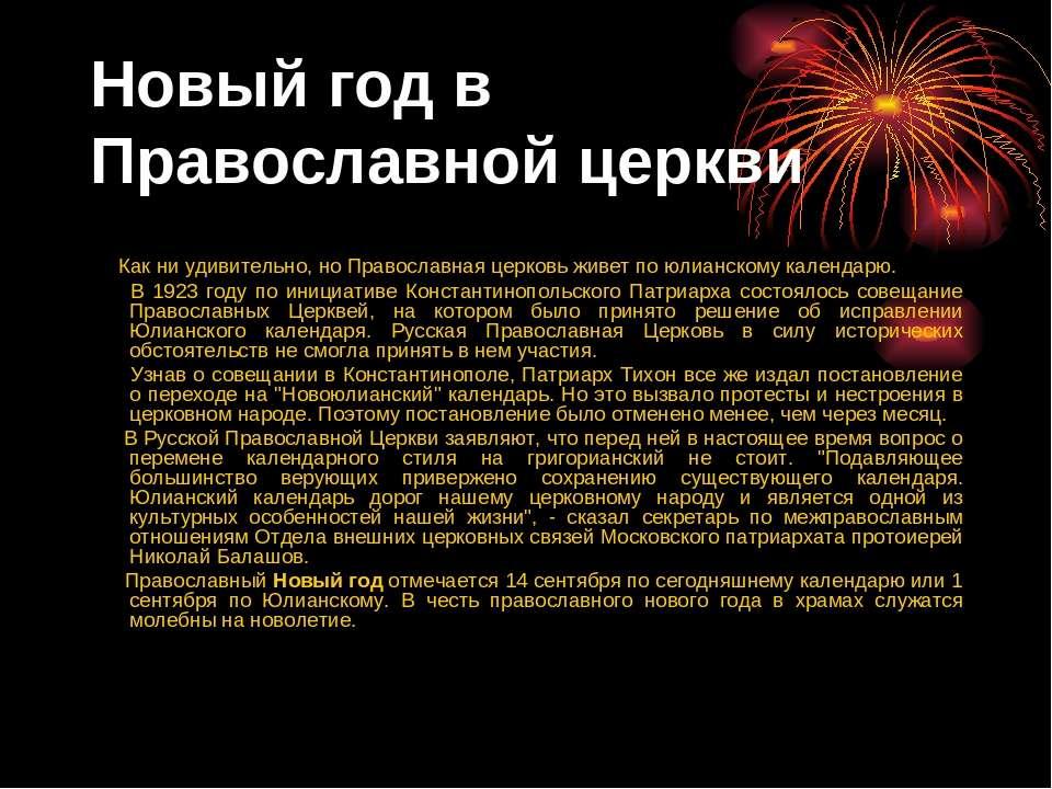 Новый год в Православной церкви Как ни удивительно, но Православная церковь ж...