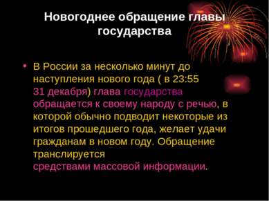 Новогоднее обращение главы государства В России за несколько минут до наступл...