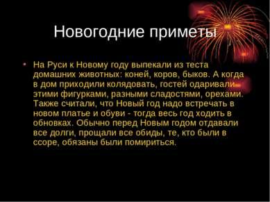 Новогодние приметы На Руси к Новому году выпекали из теста домашних животных:...