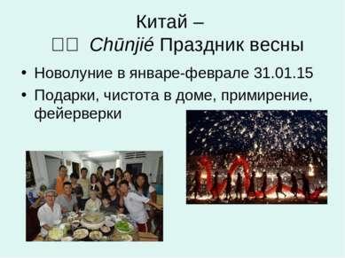 Китай – 春节 Chūnjié Праздник весны Новолуние в январе-феврале 31.01.15 Подар...