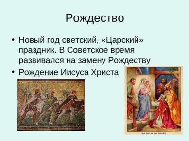 Рождество Новый год светский, «Царский» праздник. В Советское время развивалс...