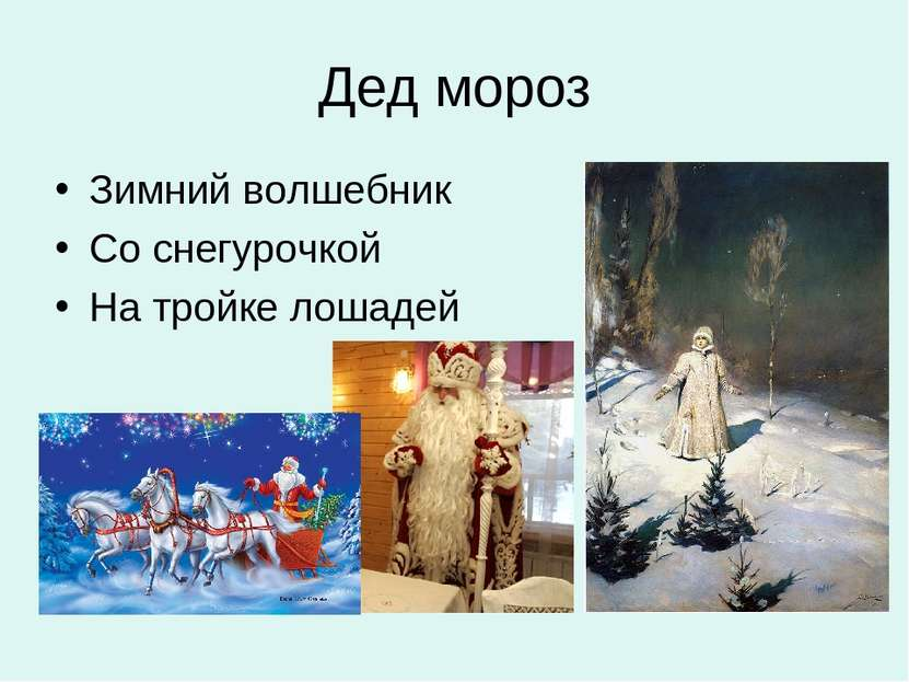Дед мороз Зимний волшебник Со снегурочкой На тройке лошадей