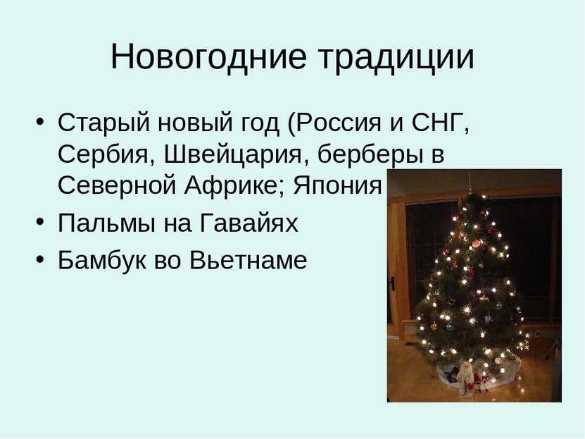 Новогодние традиции Старый новый год (Россия и СНГ, Сербия, Швейцария, бербер...