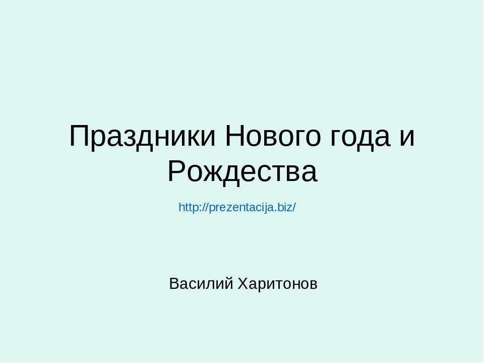 Праздники Нового года и Рождества Василий Харитонов http://prezentacija.biz/