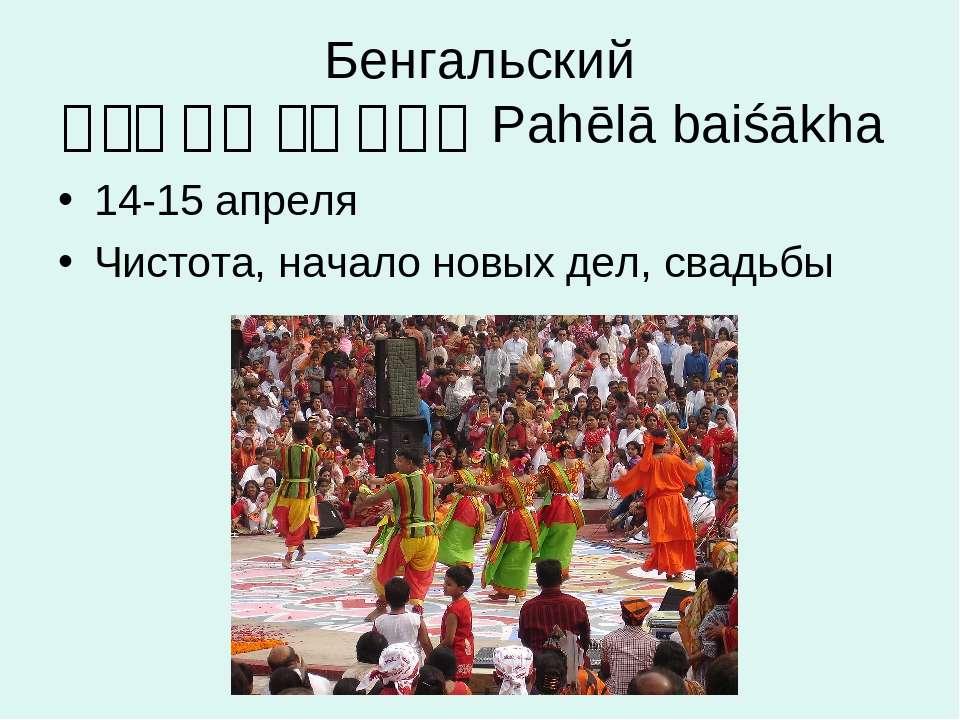 Бенгальский পহ ল ব শ খ Pahēlā baiśākha 14-15 апреля Чистота, начало новых дел...