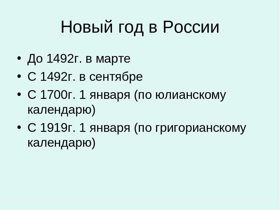 Новый год в России До 1492г. в марте С 1492г. в сентябре С 1700г. 1 января (п...