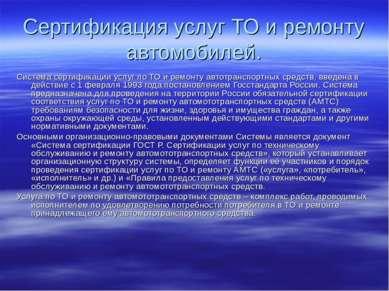 Система сертификации услуг по ТО и ремонту автотранспортных средств, введена ...