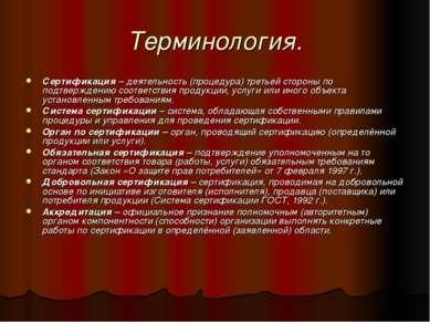 Терминология. Сертификация – деятельность (процедура) третьей стороны по подт...