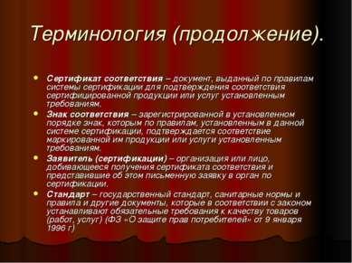 Терминология (продолжение). Сертификат соответствия – документ, выданный по п...