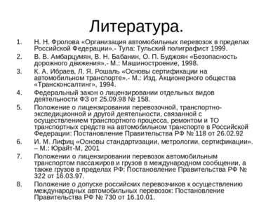 Литература. Н. Н. Фролова «Организация автомобильных перевозок в пределах Рос...