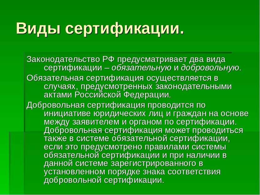 Виды сертификации. Законодательство РФ предусматривает два вида сертификации ...