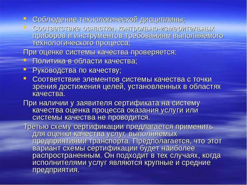 Соблюдение технологической дисциплины; Соответствие оснастки, контрольно-изме...