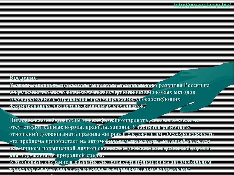 Введение. К числу основных задач экономического и социального развития России...