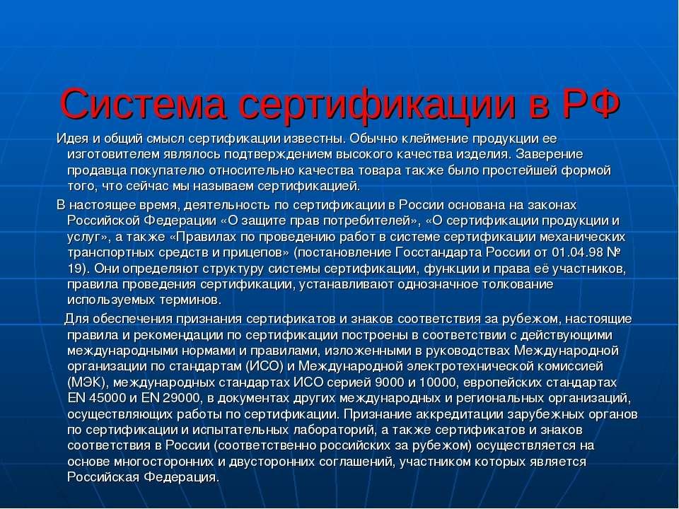 Система сертификации в РФ Идея и общий смысл сертификации известны. Обычно кл...
