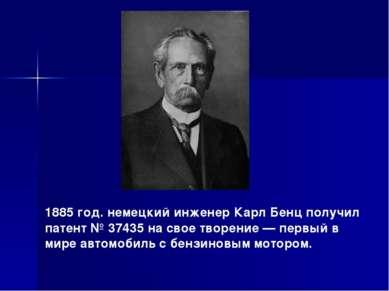 1885 год. немецкий инженер Карл Бенц получил патент № 37435 на свое творение ...