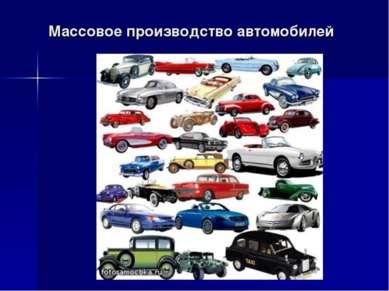 Массовое производство автомобилей