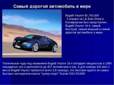 Самый дорогой автомобиль в мире Техническое чудо под названием Bugatti Veyron...