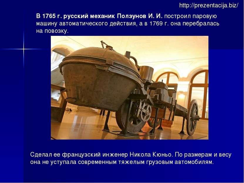 В 1765 г. русский механик Ползунов И. И. построил паровую машину автоматическ...